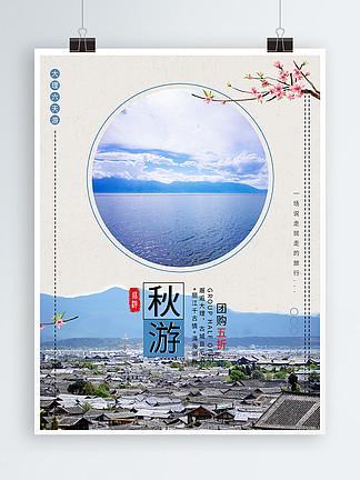 清新时尚秋游旅游宣传海报