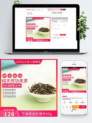 天貓<i>淘</i><i>寶</i>中國純天然功夫<i>茶</i>主圖