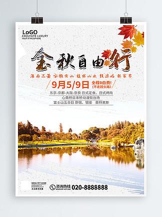 秋游旅行社金秋自由行海报设计