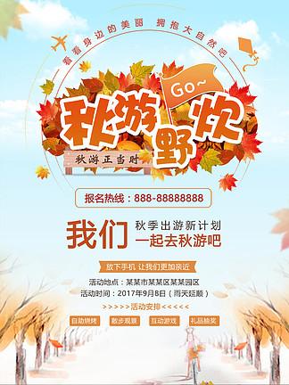 天蓝色小清新秋游旅游店校园枫叶促销海报