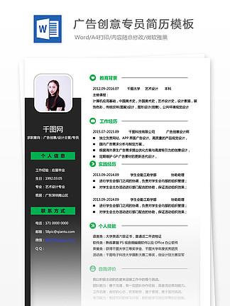 创意应届生个人简历素材免费下载-第2页工业设计素材图片图片图片