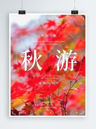 红色枫叶秋游旅游唯美创意简约宣传海报设计