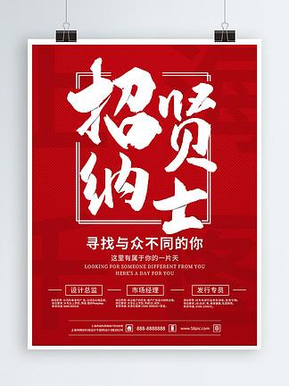 红色简约设计公司招聘海报