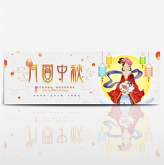 橙色灯笼嫦娥中国风中秋节电商banner淘宝海报