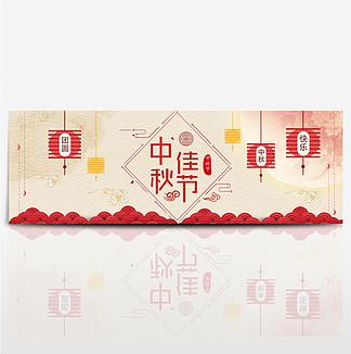 红色中国风灯笼祥云中秋节电商banner淘宝海报