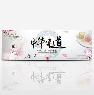 彩色中国风嫦娥月饼中秋节电商banner淘宝海报