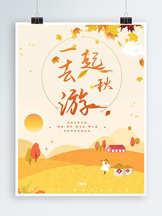 红色枫叶秋游旅游唯美插画创意宣传海报设计