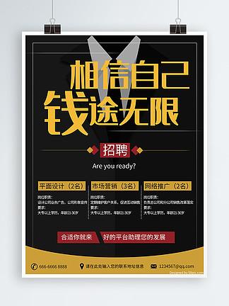 黑色大气公司企业广告西服招聘海报