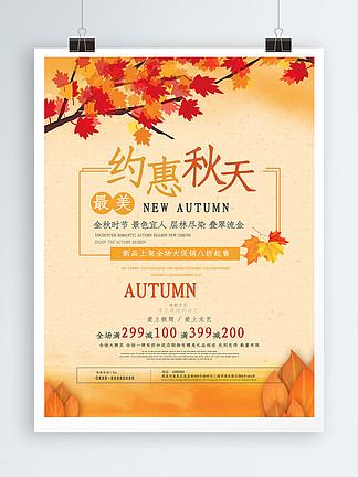 秋季风简约约惠秋天活动促销海报