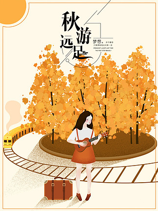 原创插画秋季秋游远足手绘海报