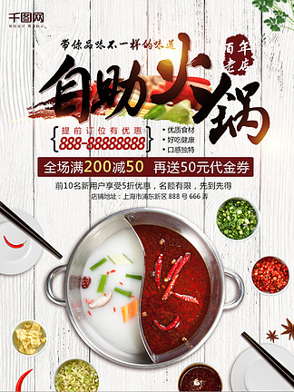 白色活力美食自助火锅火锅店辣椒促销海报