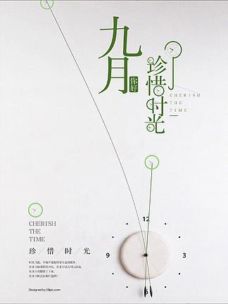 现代清爽创意九月时光海报