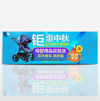 蓝色婴儿车奶瓶简约钜惠中秋母婴淘宝海报banner