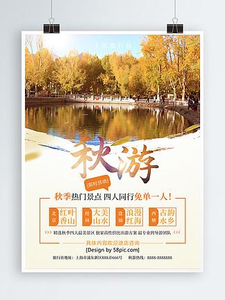 金秋大气风景秋游旅游出游旅行社促销海报