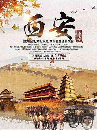 西安印象旅游宣传海报设计
