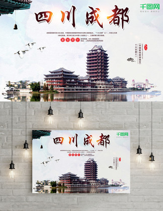 中国风四川成都旅游展板