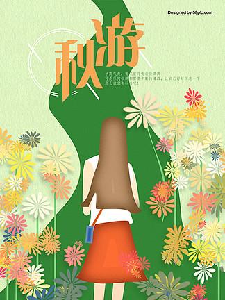 原创手绘绿色秋游插画海报