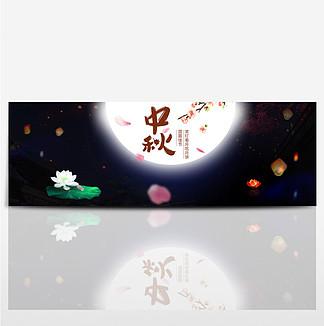 夜空温馨孔明灯荷花中秋中秋节电商淘宝banner