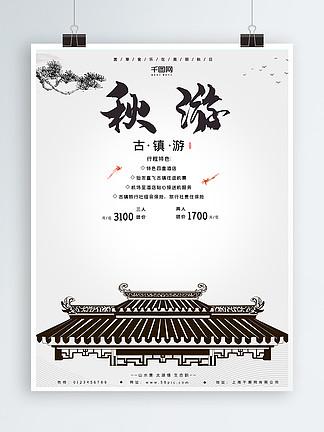 黑白中国风古镇旅游秋游创意商业海报设计