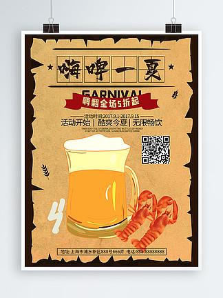简约时尚复古啤酒啤酒狂欢啤酒节海报设计