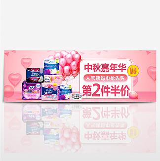 粉色苏菲卫生巾小清新中秋节海报淘宝banner
