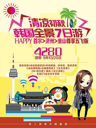 插画风可爱初秋韩国游旅游海报