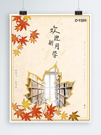 欢迎新同学海报欢迎新同学宣传海报秋