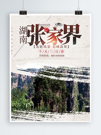 白色简约湖南张家界景区旅游海报