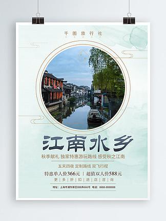 中国风大气旅行江南水乡旅游秋游海报