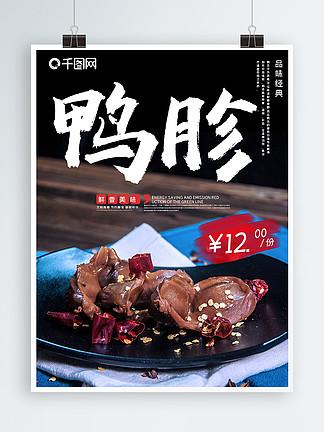 湖南特色美食卤鸭胗海报