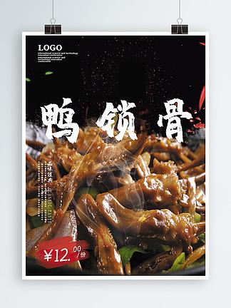 湖南特色小吃卤味鸭锁骨美食海报