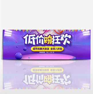 紫色灯光舞台炫酷电器超市促销电商海报banner淘宝
