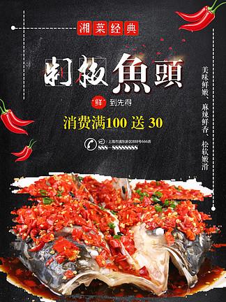 黑色水墨风湖南美食剁椒鱼头辣椒美食海报