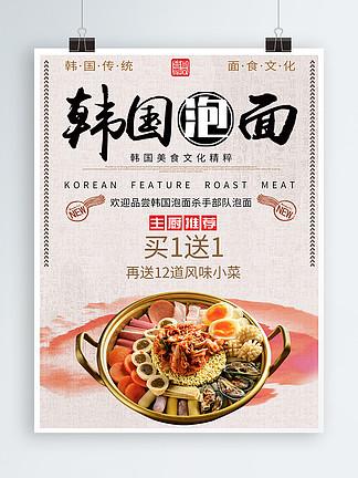 韩国美食餐厅海报