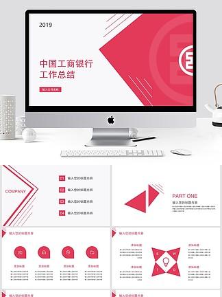 大氣中國工商銀行工作總結紅色<i>ppt</i><i>圖</i><i>片</i><i>素</i><i>材</i>