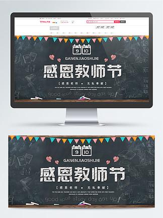 黑板粉筆字<i>教</i><i>師</i><i>節</i>快樂