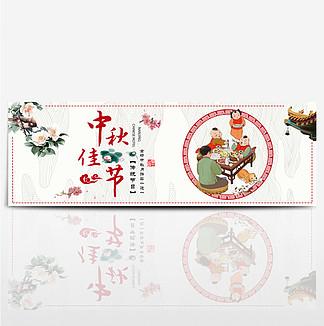 红色喜庆中国风月饼中秋节电商banner淘宝海报