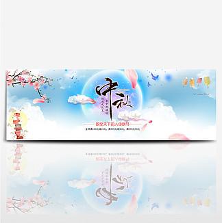 蓝色卡通中秋节花瓣灯笼梅花电商淘宝海报banner
