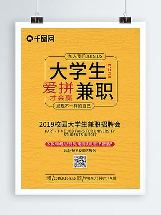 橙黄色简约风校园招聘大学生兼职宣传海报