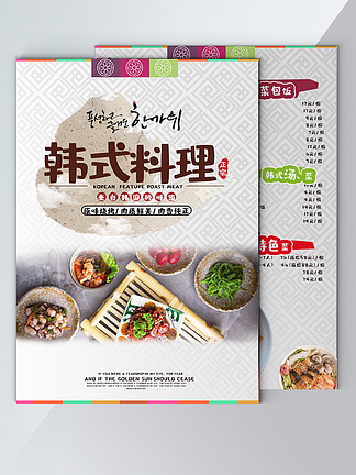 韩国料理简约菜谱菜单