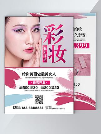 T3C双面优惠卡体验卡VIP卡彩妆优惠卡