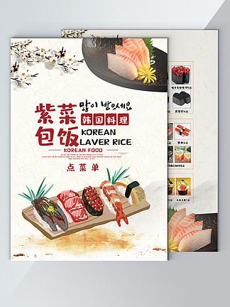 紫菜包饭韩国料理简约点菜单菜谱设计