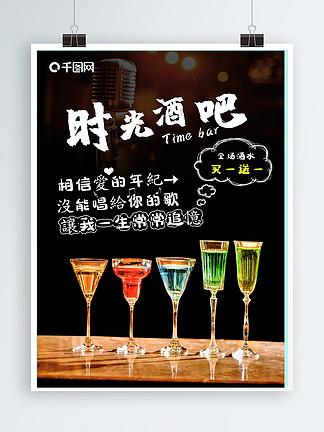 简单清新风格小酒馆时光酒吧海报