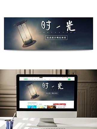 文艺唯美夜晚时光banner海报设计