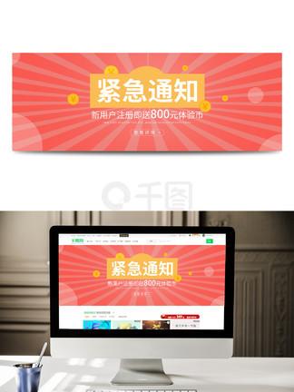 紧急通知大红色活动banner图