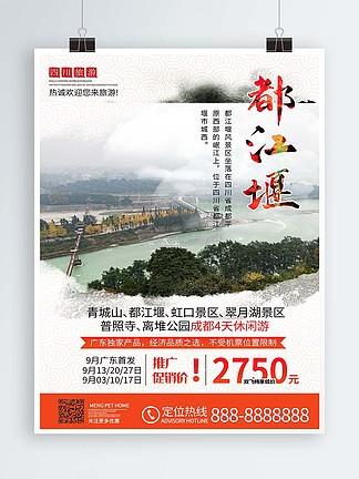 四川成都都江堰旅游景区景点宣传海报