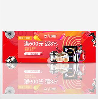 红色节日双11大促全屏电商海报淘宝banner模板双十一