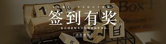 文艺清新时间复古时光banner海报设计