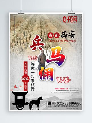 红黄中国风西安兵马俑旅游社旅游促销海报