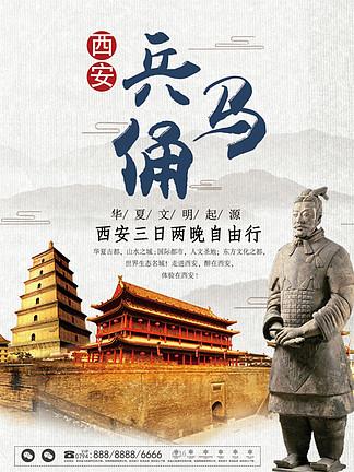 水墨风大气陕西西安兵马俑旅游海报
